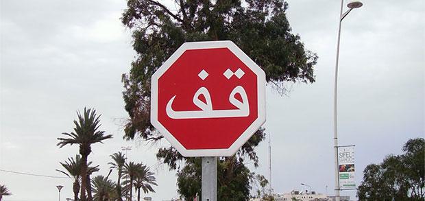 Lutte pour la sécurité routière marocaine